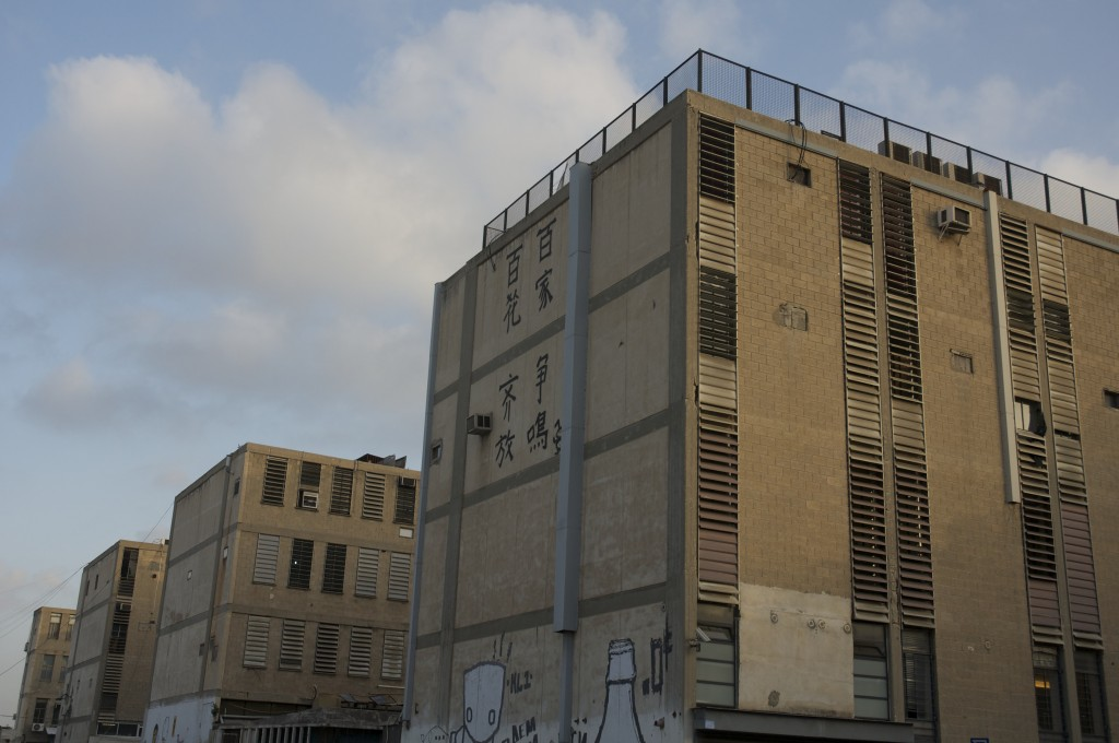 Picture 4. Buildings at the Kiryat Hamelacha