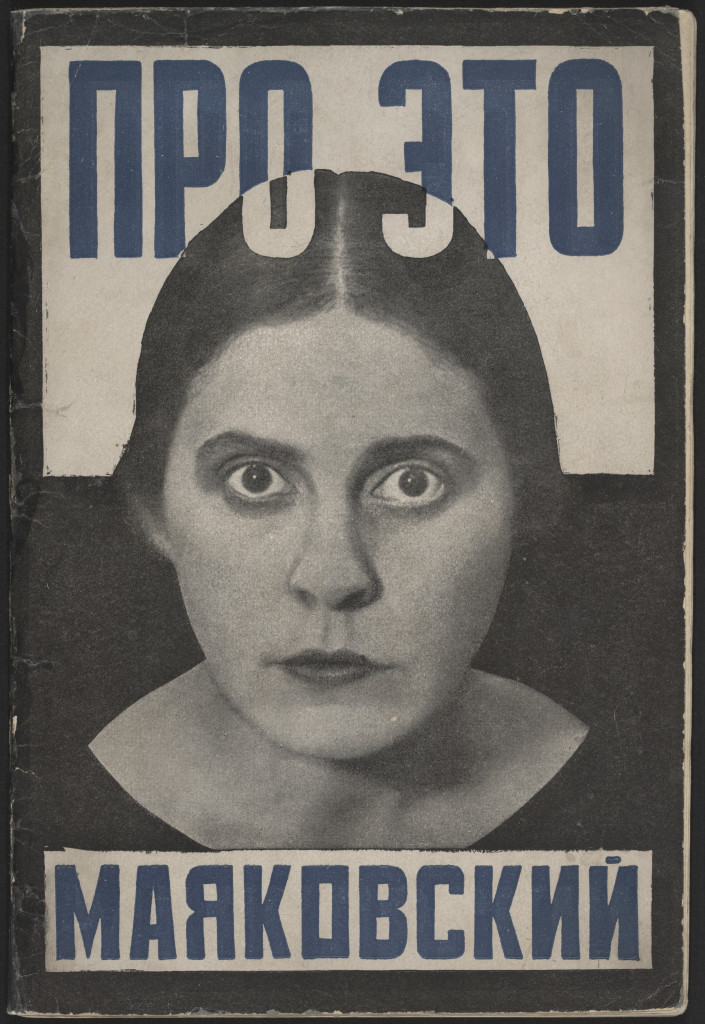 Aleksandr Rodchenko (Russian, 1891–1956). Pro eto. Ei i mne (About This. To Her and to Me),1923. Book with letterpress cover and illustrations.  Overall (closed): 9 1/16 x 6 1/8 x 1/8″ (23 x 15.5 x 0.3 cm. The Museum of Modern Art, New York. Gift of The Judith Rothschild Foundation.