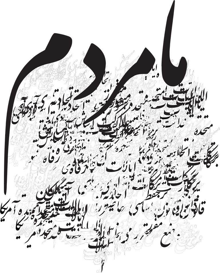 "Maryam Taghavi, We the People, 24"" x 30"", Laser Print, 2017"